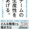 『チームの生産性をあげる』沢渡あまねさんの最新刊を紹介します!