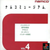 ナムコミュージアム VOL.4のゲームと攻略本 プレミアソフトランキング