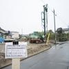 稲沢市で新築工事スタート!