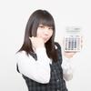 〝引っ越し〟退去費用が高すぎるので交渉してみたら四万円安くなりました。