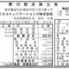 ソニーモバイルコミュニケーションズ株式会社 第20期決算公告