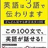 【書評】英語をどんどん話してみたくなる一冊『英語は3語で伝わります【どんどん話せる練習英文100】』