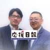 日報コンサルタントの情報発信、大阪 コウヅの場合です。