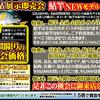 2018鮎新製品展示会!