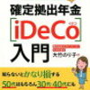 iDeCoは若年期には不要と考える件
