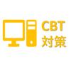 【質問への回答】CBTに向けての勉強法