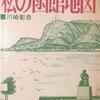 私の函館地図 川崎彰彦