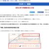 改元に伴う(パスポート)申請書の記入方法(2019年4月4日 外務省)