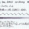 #0166 セーラー 色織々(現・四季彩) 仲秋