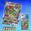 ポケカ新弾<蒼空ストリーム>のおすすめ強力カードたち