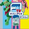 2016年NHK Eテレの新作DVD 「みいつけた! コッシーテレビはじまるよ」が2月に出るよ。スイちゃん役の川島夕空さんが初登場!