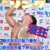 No.5-⑴ ☆飯伏の覚悟! 神を超える為に!!