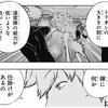 【ネタバレ感想】ワールドトリガー 第178話