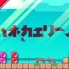3DS「ハネカエリーノ」レビュー!ブロックくずしだけどブロックくずしじゃない?!テヨンゲーの中でも上位の1作。