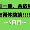 『大型トラック免許』合宿チャレンジ体験談!!!(5日目)