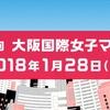 第37回 大阪国際女子マラソン 初マラソンで強気な走り!結果・感想