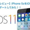 【速攻レビュー】iPhone 5sをiOS11にアップデートしてみた!! ([Haste review] I updated iPhone 5s to iOS 11 !!)