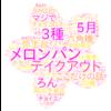 移動販売パンに活路 パン屋かわら版(5月4日号)