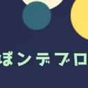 ぽぼンデブログ