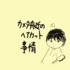 【日常漫画】~カメタ艇のヘアカット事情~