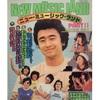 1979.08.26 24時間テレビ「夜明けのロックフェスティバル」