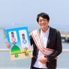 さかなクンさんと同じ千葉県の館山ふるさと大使に就任しました。