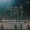 【台湾バンド来日情報】金曲奨ノミネートバンド Mary See the Future日本公演