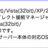 Mac OS Xを非対応のプリントサーバに繋いでゴニョゴニョするの巻