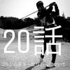 20話 ゴルフの基本~グリップ(握り方)~