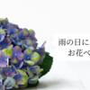 雨の日におすすめのお花ベスト3!!