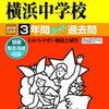 ついに東京&神奈川で中学受験解禁!本日2/1 22時台にインターネットで合格発表をする学校は?