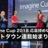 Imagine Cup 2018 カウントダウン連載企画始まりました!!
