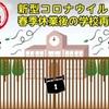 【速報】春季休業後の学校再開について