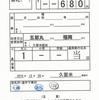 五郎丸→福岡(久留米経由) 改札補充券