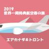 トロントまでの快適フライト ~エア・カナダのシグニチャークラス~