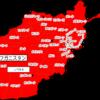 【危険情報】アフガニスタンの危険情報【危険レベル継続】(内容の更新)