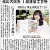 【福山大学】地元福山大学院生 一級建築士合格!