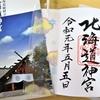 道央のパワースポット、北海道神宮で御朱印を貰う