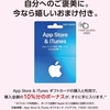 コンビニ各社でApp Store & iTunes ギフトカード購入・利用で10%分のボーナスがもらえるキャンペーン