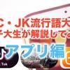 【アプリ編】JC・JK流行語大賞を女子大生が解説してみた【第三弾】