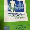 香港マラソン2018エントリー方法(2017.8.16~開始)