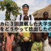 アフリカに3回渡航した大学生の僕は費用をどうやって捻出したのか?
