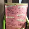 割烹・小料理【真ちゃ味】愛媛県松山市二番町1-5-17