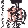 穴八幡宮(東京・早稲田)の御朱印「一陽来復」
