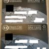 【カードの質が悪すぎるダイナースプレミアムカード】約半年で劣化・再発行とANAサービスでも使用不可の現実