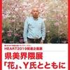 県美界隈展 『花』、Y氏とともに
