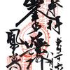 梅雨が明けたってぇ!関東地方。境内の雨は神々の歓迎サイン? 御朱印代に、あと1個のコインを災害被災者に!:御朱印:鳳来寺・小国神社