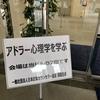日本産業カウンセラー協会四国支部の企画で、2日間のアドラー心理学講座を実施しました。