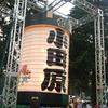 小田原提灯祭 小田原城プロジェクションマッピング