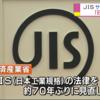 【社会】JIS見直し サービス業も対象に「日本産業規格」へ
